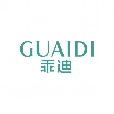 乖迪    GUAUDI商标转让